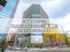 ★御堂筋Apple Store上でセミナーを開催しよう★大阪の中心、心斎橋の貸し会議室