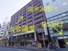 【新宿駅D5出口30秒】コモンズ新宿西口会議室  条件付き飲食可