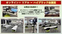 【直前割あり】【ハイブリッド会議室】新橋駅、内幸町駅からすぐ!便利で上質な貸会議室!