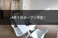 4月1日オープン予定!【新宿西口徒歩5分】機材全て無料!ミーティング、勉強会、貸会議室、少人数セミナーなど