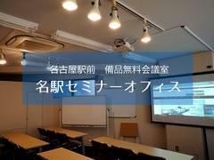 名古屋駅徒歩2分 オフィスビル1フロアに3室!【最大30名】お荷物送付ロッカー、エアコン完備、プロジェクター、WIFIなど備品はすべて無料!専任オペレーター電話対応あり「ルームD」
