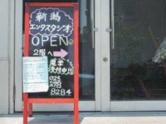 「音出しイベントもOK」新潟エンタスタジオ