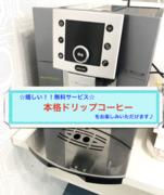 ⭐️50%OFF⭐️本格ドリップコーヒー飲み放題⭐️ 無料サービス充実!!キッチン付きスペース