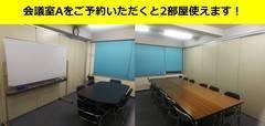 毎日新聞グループ わせだ会議室(A)◆通常営業中◆ 西早稲田駅徒歩1分! 有人受付 会議向け Zoom可 ★wi-fi・ホワイトボード標準装備 ■会議室(B)18人スペースもあります!