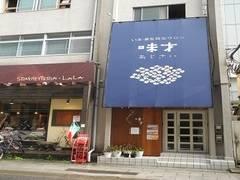 【北浦和駅2分】レンタルサロン 味才(キッチンご利用なしプラン)