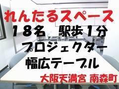 【駅歩1分】24時間営業 ゆったり広いテーブル「れんたるスペース南森町」東梅田(大阪)から1駅 新大阪ならプラス1駅