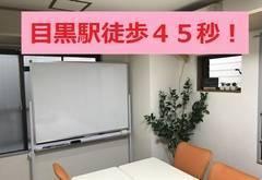 【目黒駅から最も近い!最安!PCディスプレイ!Wi-Fi!大型の鏡(姿見)!駅から約80m・45秒】完全個室の会議室/8席/ホワイトボード/Wi-Fi