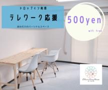 【テレワーク応援!】Wi-Fi完備・吉祥寺駅アトレ口から1分!/オリーブケアヒナ