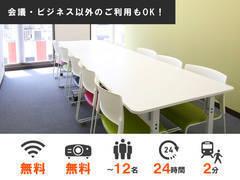 【天神駅徒歩2分】定員12名!プロジェクター含む備品・高速Wi-Fiが無料!802会議室