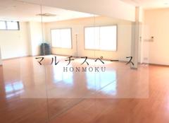 <マルチスペース本牧>【バス停より徒歩30秒!】壁一面鏡張りの多目的スペース♪ダンス/ヨガ可能!