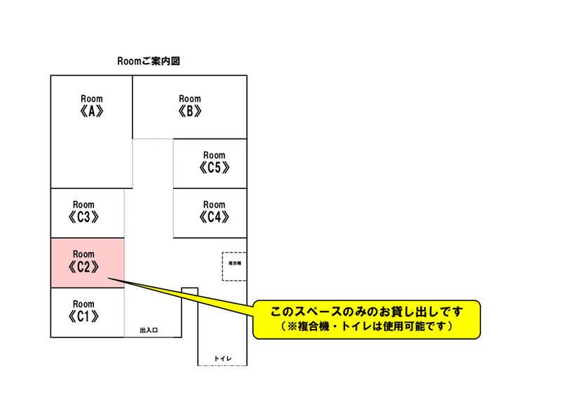 Room《C2》【池袋駅東口60秒】コワーキングスペース(1名様用) by AnInnovation ★Wi-Fi★プリンター・スキャナー使えます★