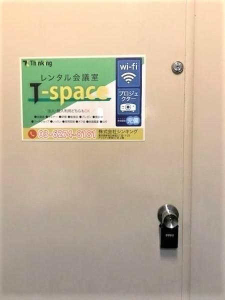 【閉店キャンペーン中!】新宿T-space最大40名迄使用可能!新宿エリア最安値の貸会議室!▼コロナ対策強化中▼