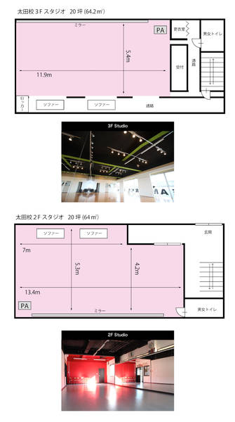 En Dance Studio 太田校 3Fスタジオ(時間貸しプラン)