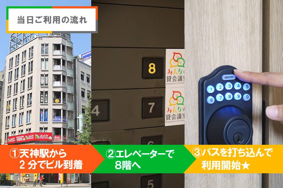【天神駅徒歩2分】定員8名!プロジェクター含む備品・高速Wi-Fiが無料!801会議室