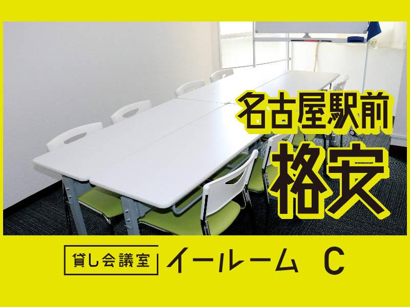 【~10名】『貸し会議室 イールーム 名古屋駅前C』名古屋駅すぐ!名古屋駅前の貸し会議室にて格安価格!WiFi  完全個室  エアコンしっかり効きます!