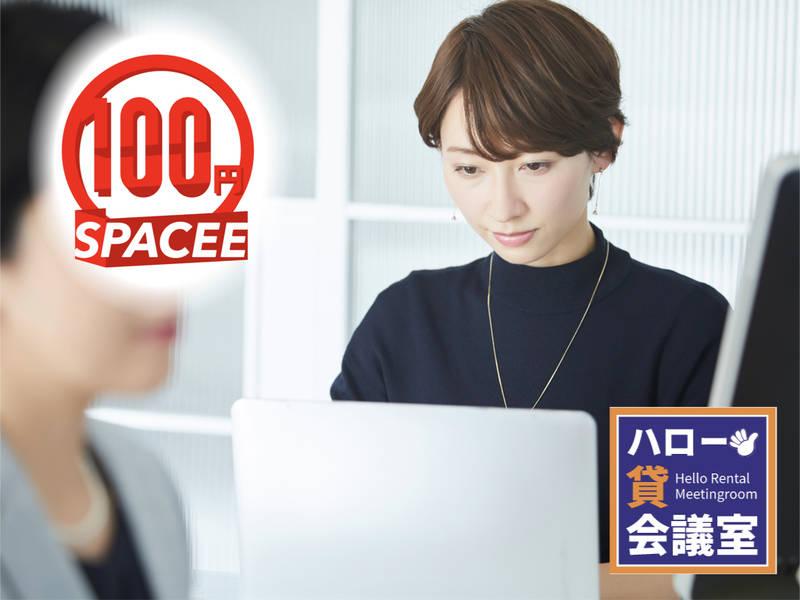 100円スペイシー新橋【SL広場すぐ横】RoomE(8名) supported by ハロー貸会議室新橋