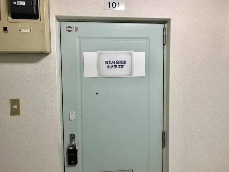 【お気軽会議室金沢安江町】金沢駅東口徒歩8分、24名着席可、プロジェクター、ホワイトボード、演台、Wi-Fi無料。近隣コインパーキング多数の貸会議室。(ロイヤル)