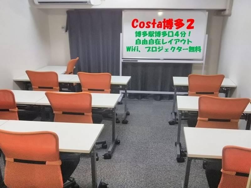 Costa博多2☆博多駅4分!プロジェクター、Wifi完備!レイアウト自由