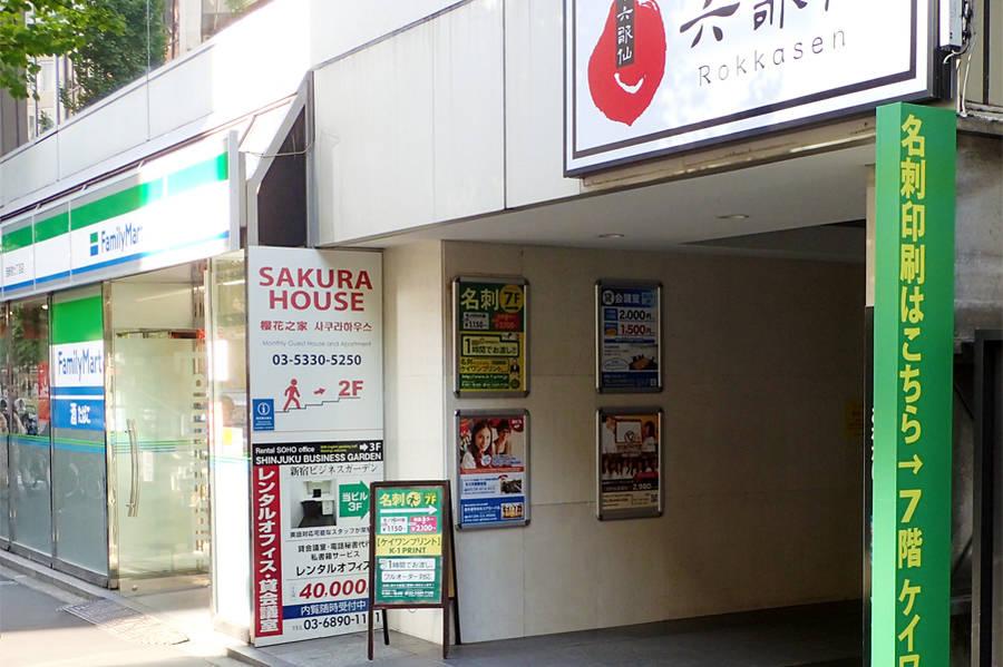 【Wi-Fiあり】新宿駅近 綺麗な格安会議室! 完全個室/受付常駐