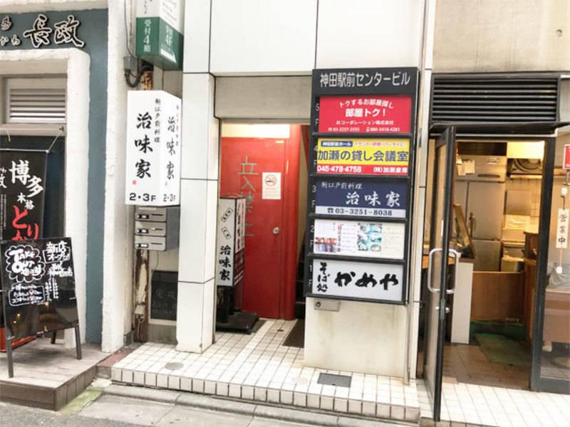 <神田駅徒歩30秒!6~9名収容 神田駅前ホール>