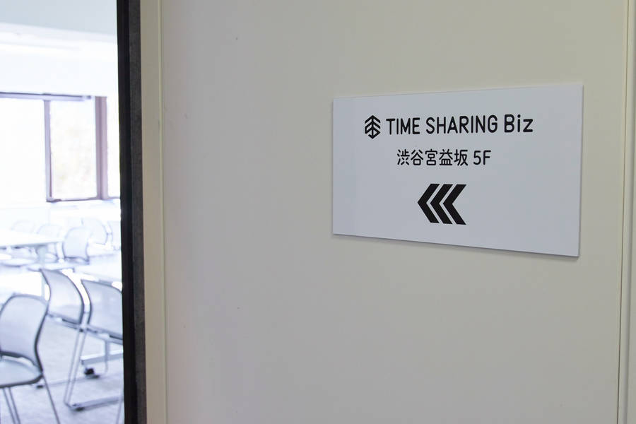 TIME SHARING Biz 渋谷宮益坂5F(タイムシェアリング)