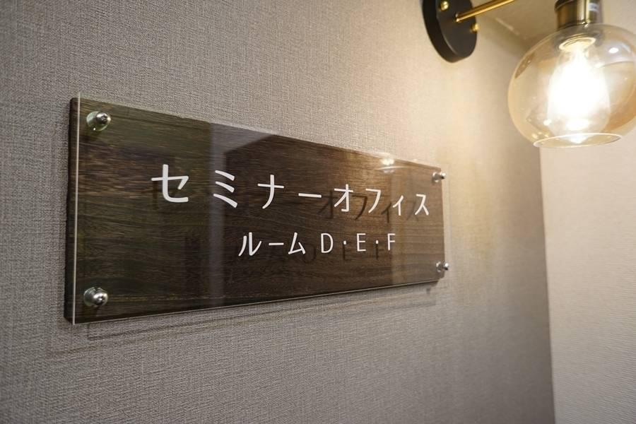 名古屋駅徒歩2分 オフィスビル1フロアに3室!【最大9名】お荷物送付ロッカー、エアコン完備!PCディスプレイ、WIFIなど備品はすべて無料!オペレーター電話対応あり「ルームF」