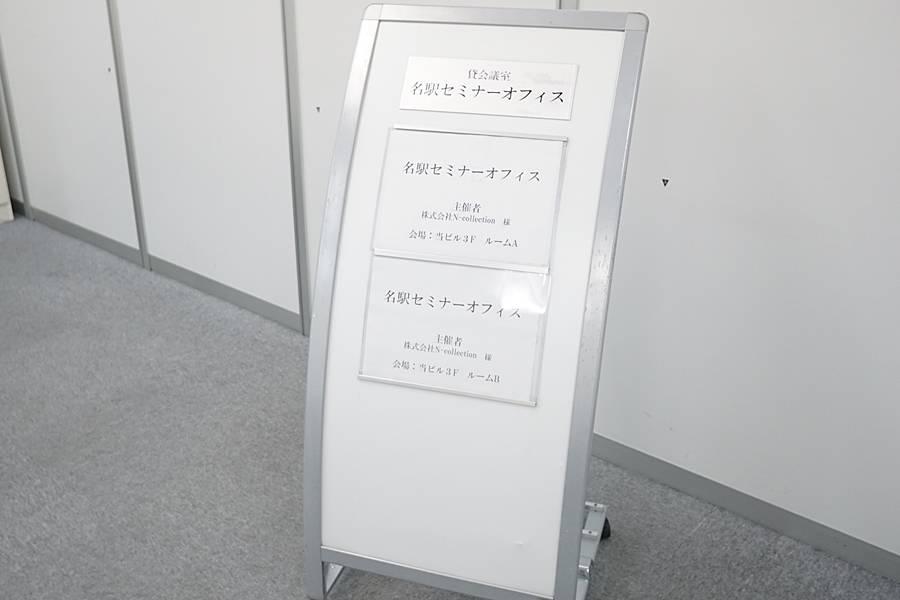 名古屋駅徒歩2分 オフィスビル1フロアに2室!【最大45名】受付対応あります エアコン完備 プロジェクター、WIFI、ホワイトボードなどすべて無料 荷物の受け取り送付も可能です「ルームA」