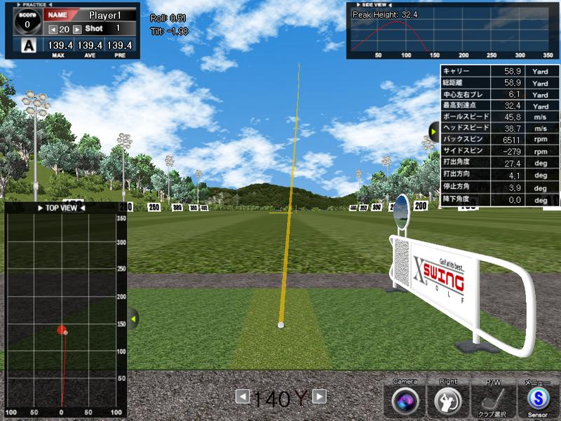 室内ゴルフ練習場 1号室(OUT)