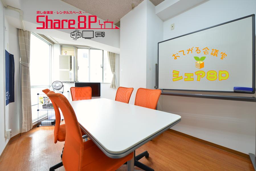 Share8P『スマイル』NTT光、テレビ、ホワイトボード、加湿空気清浄器標準装備 テレワーク応援プラン有り