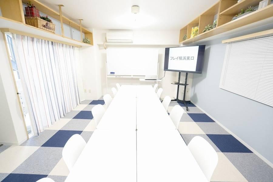 【テレワークやYoutube撮影に最適】無制限光wifiでweb会議! <横浜駅東口8分 / 最大20名まで>55型テレビモニター、ホワイトボード、エステ台あり!広々空間で3密防止!セミナーや面談、ミーティング、オフ会など様々な用途で♪<北欧風レンタルスペース@フレイ横浜東口>
