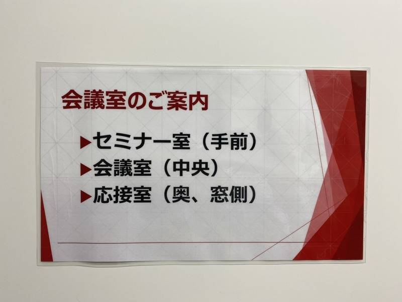 Air応接室_高田馬場 高田馬場駅 徒歩4分(Wi-Fi無料!なんでも相談可!最大10名利用可能-格安会議室)