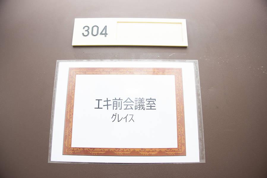 [横浜駅徒歩2分]<エキ前会議室グレイス>★テレワーク・個人利用歓迎★wifi環境良好/清潔・落ち着いた雰囲気/ホワイトボード・プロジェクター設置