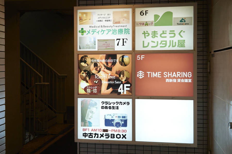 TIME SHARING西新宿(タイムシェアリング)