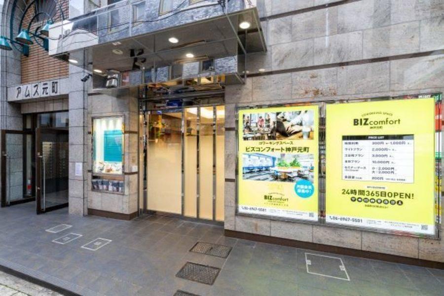 【神戸元町駅「東口」すぐ】1名用モニタールーム#完全個室#高速インターネット#Wi-Fi完備#モニター#テレワーク#WEB会議#WEB面接