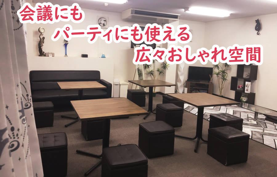 新宿でおしゃれな多目的スペース!広くて寝てくつろげる【クリスタルラウンジ新宿御苑】