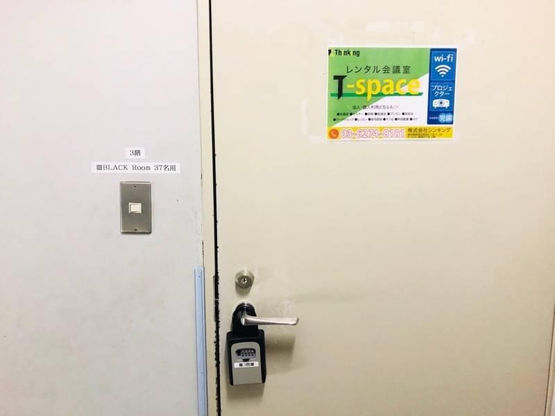 【料金改定しました】 ■秋葉原T-space/ 3階BLACK・ROOM■ 最大37名迄使用可能!設備充実!感染対策強化中!