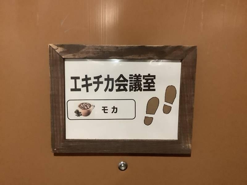 〈エキチカ会議室モカ〉通常営業中/名古屋駅徒歩2分/上質な落ち着いた空間/WIFI、50インチ大型モニター無料/14名収容