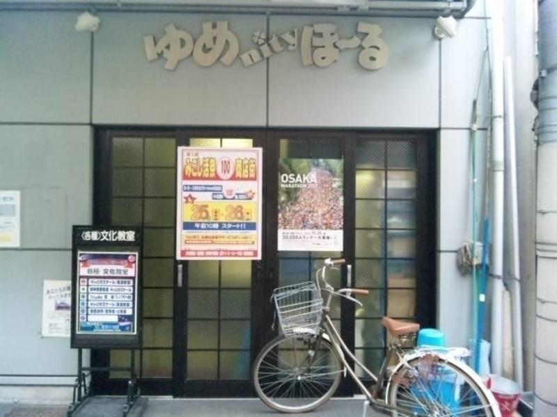ゆめnityほ~る(2Fスペース)