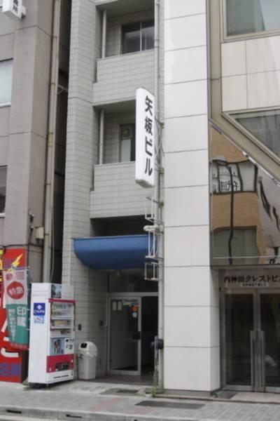 神田駅、大手町駅各徒歩4分矢板ビル5-5貸会議室