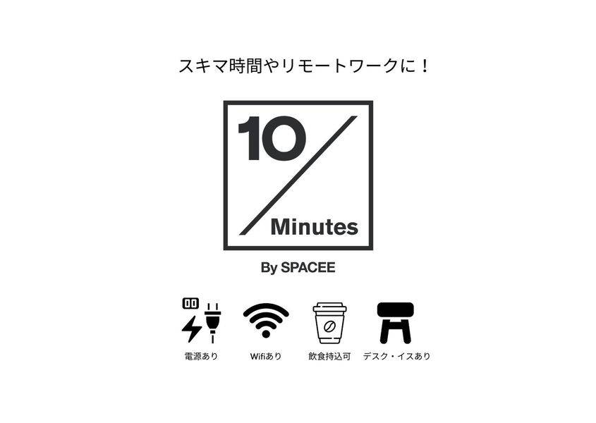 【10 minutes】コモンズ飯田橋ルーム