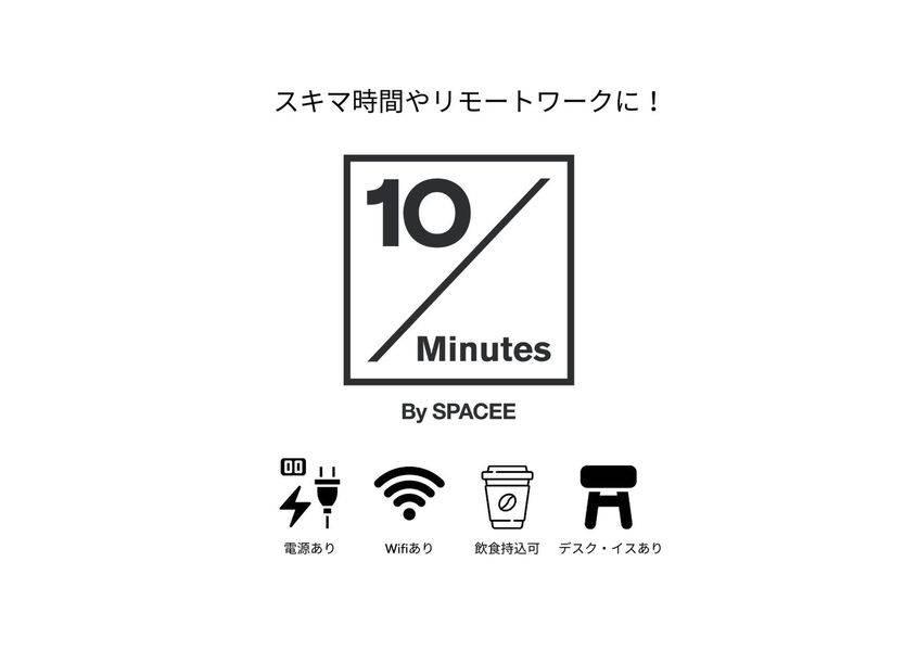 【10 minutes】三鷹駅徒歩3分/通話OK!/リモートワークに最適!【Cafe Hammock】