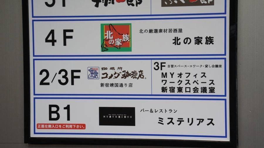 【JR新宿駅 東口 徒歩3分】103≪無線LAN完備≫ MYオフィス / ワークスペース / 新宿東口会議室
