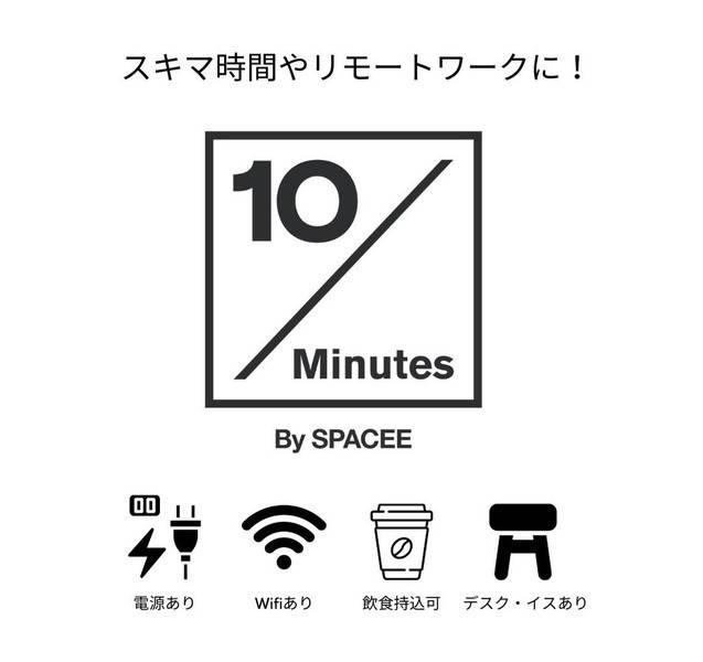 【10 minutes】ワンコイン横浜北口ルーム