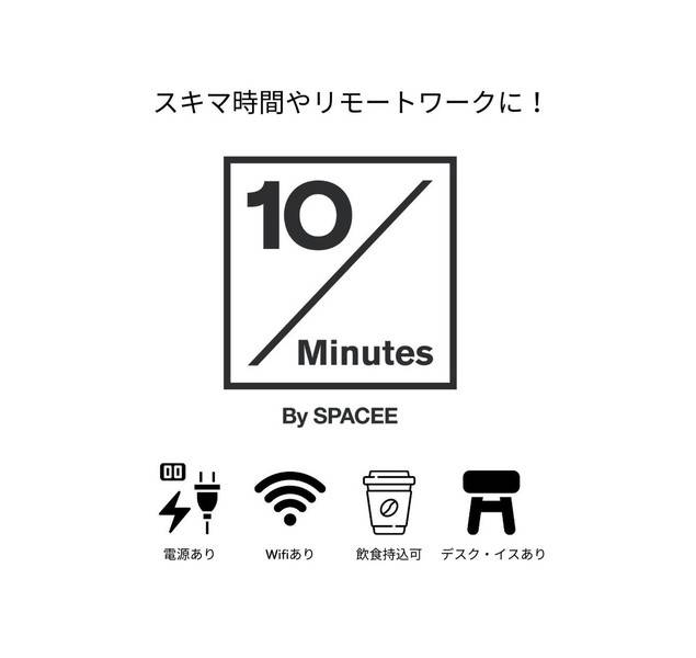 【10 Minutes】ワンコイン名古屋ルーム