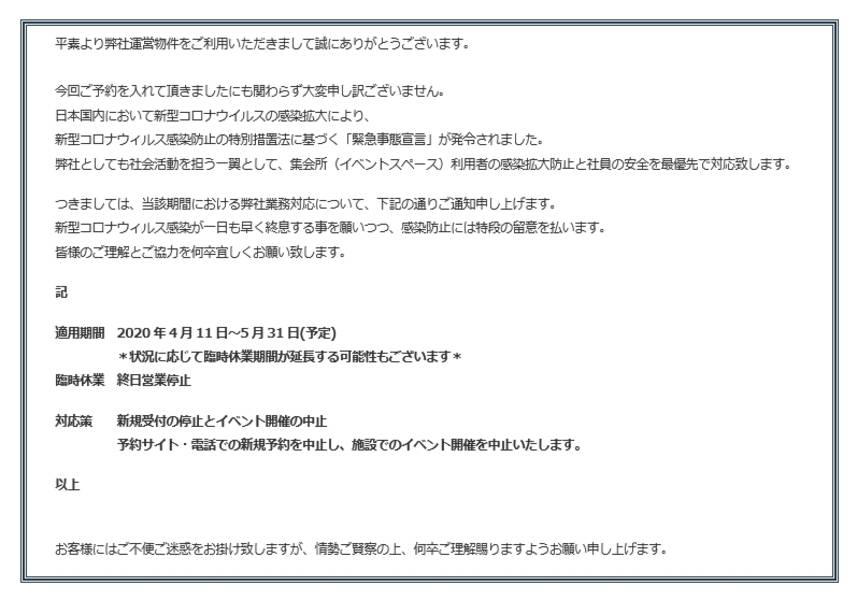 ** 緊急事態宣言の発令に伴い、4月11日〜5月31日の期間は休業致します **