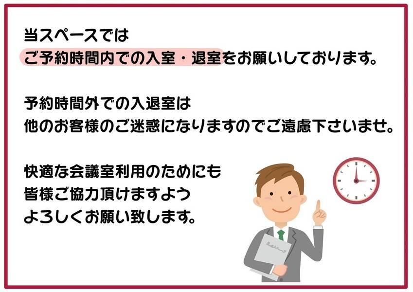RAKUNA新橋SL広場(A号室)【JR新橋駅から徒歩3】プロジェクター無料!WiFi無料!