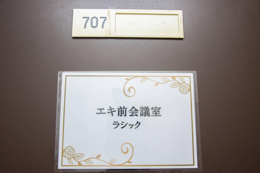 [横浜駅徒歩2分]<エキ前会議室 ラシック>★テレワーク・個人利用歓迎★wifi環境良好/ホワイトボード・プロジェクター設置
