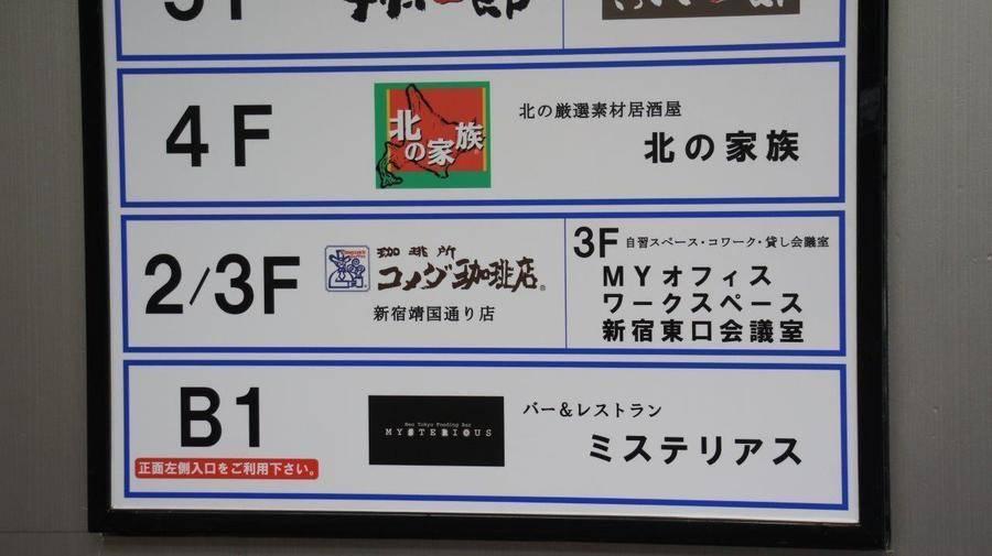 【JR新宿駅 東口 徒歩3分】102≪無線LAN完備≫ MYオフィス / ワークスペース / 新宿東口会議室