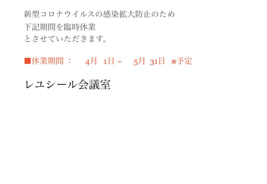 【レユシール会議室】会議室、プライベート空間でリモートワーク、勉強会などに!