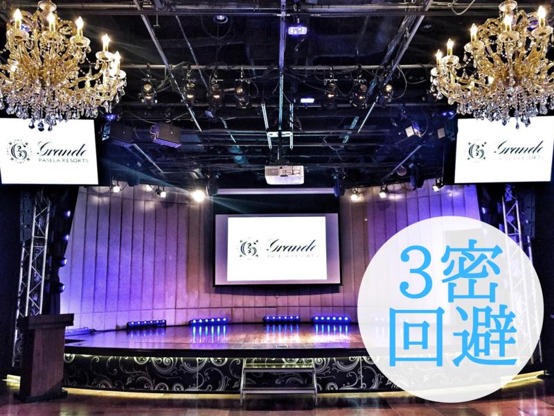 ★GRANDE渋谷 ZEAL★無観客ライブ・ライブ配信撮影も可能!!